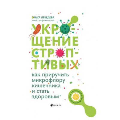 1 книга Лебедево О.В  с автографом автор