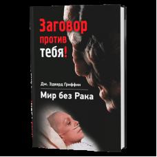МИР БЕЗ РАКА